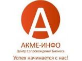 """Логотип """"ЦСБ """"АКМЕ-Инфо"""", ООО"""