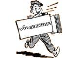 Логотип Размещение объявлений