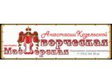 Логотип Творческая Мастерская Анастасии Козельской
