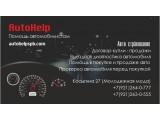 Логотип AutoHelp