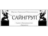 Логотип САЙНГРУП, ООО