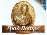 Логотип Град-Петра, ООО