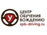 """Логотип Центр обучения вождению """"Spb-driving"""""""