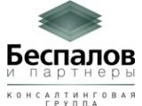 Логотип Беспалов и партнеры, ООО, консалтинговая группа