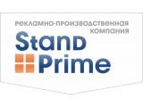 Логотип Stand Prime - рекламные мастерские
