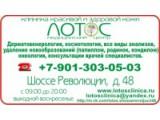 Логотип Клиника Лотос