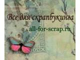 """Логотип Интернет-магазин """"ВСЕ для скрапбукинга""""/all-for-scrap.ru"""