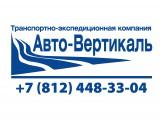 Логотип Авто-Вертикаль, ООО, транспортная компания