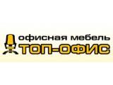 Логотип ТОП-ОФИС, ООО