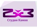 Логотип 2x3studio