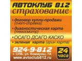 Логотип Автоклуб 812, ООО
