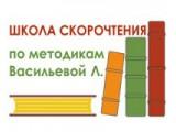Логотип Школа скорочтения  Васильевой Л.Л.
