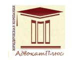Логотип АдвокатПлюс