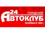 Логотип Автоклуб А24, ООО
