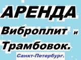 Логотип Аренда виброплит и трамбовок