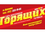 """Логотип """"Магазин Горящих Путевок""""  С-Пб, м.Купчино, Анталия ООО"""