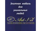 """Логотип """"Art-Vel"""", ООО"""