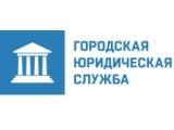 Логотип Городская юридическая служба, ООО