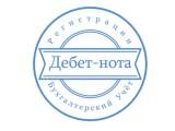 Логотип Дебет-нота, бухгалтерские услуги и регистрации