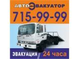 Логотип АвтоЭвакуатор ООО