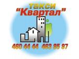 """Логотип 460-44-44 такси """"Квартал"""""""