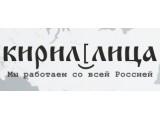 Логотип Кириллица, типография