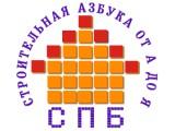 Логотип Строительная азбука