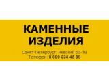 Логотип Каменные изделия, ООО
