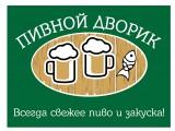 Логотип Пивной Дворик, ИП