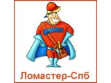 Логотип Ломастер-Спб