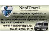 Логотип НордТревел, ООО