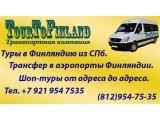 Логотип TourToFinland