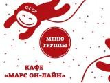 Логотип Кафе Марс On-line