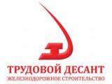 """Логотип """"Трудовой десант"""""""