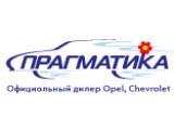 Логотип Автоцентр «Прагматика»