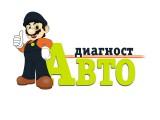Логотип Авто-Диагност