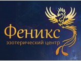 Логотип Эзотерический центр Феникс