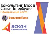 Логотип Консультант Плюс АСКОН