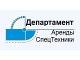 Логотип Департамент Аренды СпецТехники, ЗАО