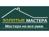 Логотип Золотые Мастера, ООО