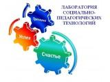 Логотип Лаборатория социально-педагогических технологий