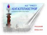 "Логотип Акционерное общество ""Трест Ленгазтеплострой"" (АО ""Трест ЛГТС"")"