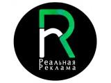 Логотип Реальная Реклама