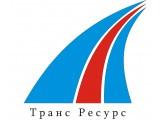 Логотип ТрансРесурс, ООО