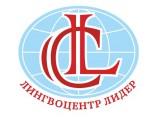 """Логотип Центр иностранных языков """"Лингвоцентр """"Лидер"""""""