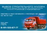 Логотип Вектор Плюс - Вывоз мусора в СПб и Ленобласти