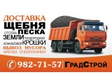 Логотип ГрадСтрой, ООО