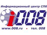 Логотип 008 ИНФОРМАЦИОННЫЙ ЦЕНТР