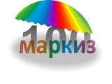 Логотип 100Маркиз