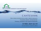 Логотип СМК Тихвин
